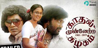 Kadhal Munnetra Kazhagam Official Trailer 3