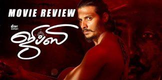 Gypsy Movie Review