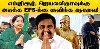 EPS Got More Support in AIADMK Meeting