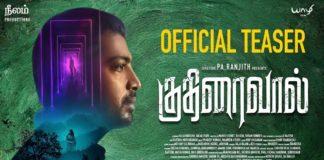 Kuthiraivaal Official Teaser