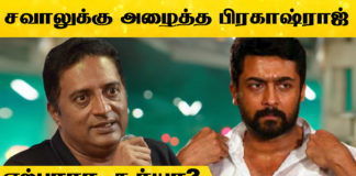Actor Prakash Raj Challenge to Surya